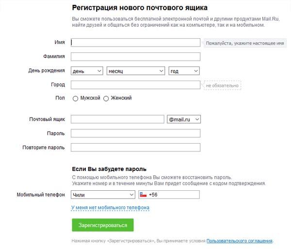 Correo mail.ru